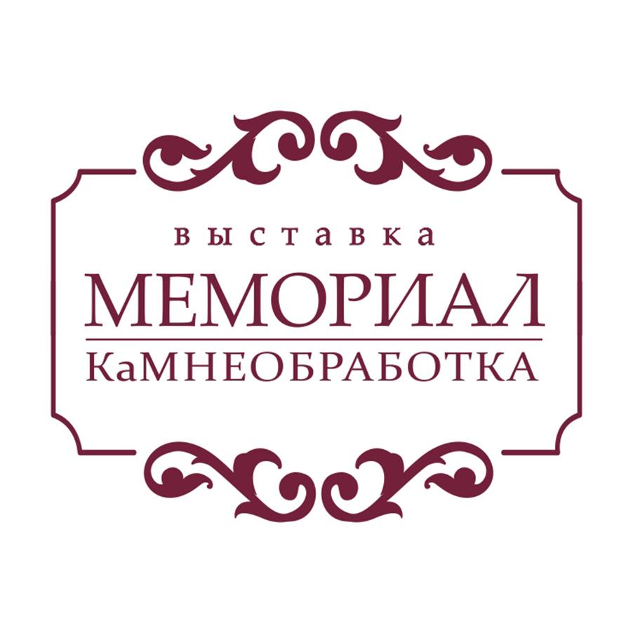 Картинки по запросу мемориал камнеобработка