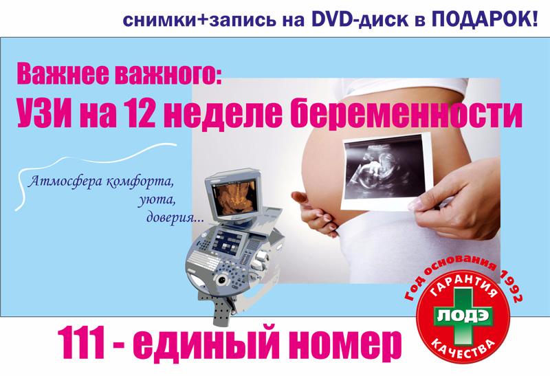 Узи по беременности в бресте