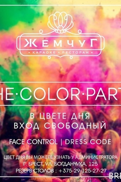 The Color Party. Афиша вечеринок