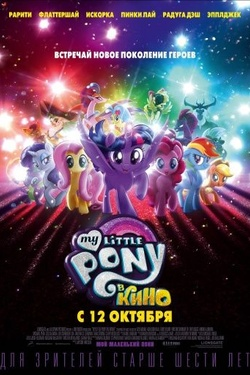 My Little Pony. Афиша кино